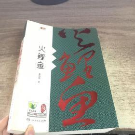 原創小說系列:火鯉魚