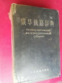 【 俄華鐵路辭典 精裝  1版1