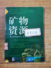 自然世界知識叢書   礦物資源
