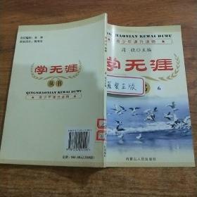 學無涯叢書6