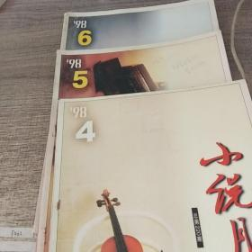 小說月報 1998【3本合售】