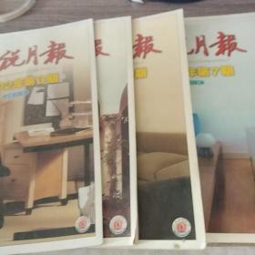 小說月報 2002【4本合售】