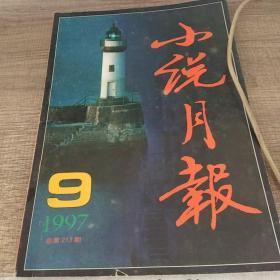 小說月報1997.8