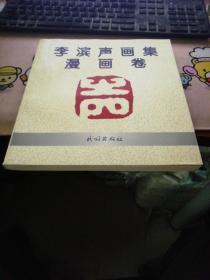 李濱聲畫集--漫畫卷