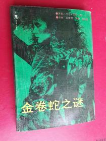 【 金卷蛇之謎,美沃倫·摩菲 著 王榮康 等譯