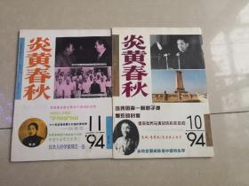 炎黃春秋 1994年   第10.11期   兩冊