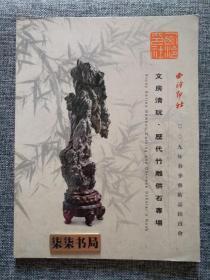 西泠印社2009年春季藝術品拍賣會 文房清玩 歷代竹雕供石專場
