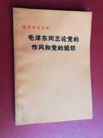 【毛澤東同志論黨的作風和黨的組織、