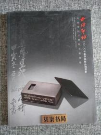 西泠印社2010年秋季藝術品拍賣會     文房清玩     歷代名硯專場