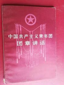 【中國共產主義青年團團章講話