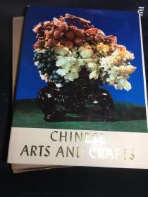 中國工藝美術