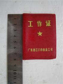1971年 廣東省江門市食品公司 工作證 有照片