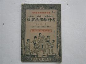 民國二十六年版 復興地理教科書 高小第一冊