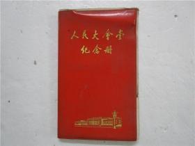 人民大會堂紀念冊