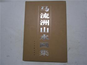 《 馬流洲山水畫集》 作者馬流洲毛筆蓋章簽贈本(附賀卡一張)