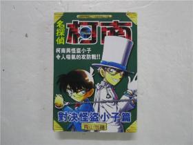 《名偵探柯南 對決怪盜小子篇》 32開原版