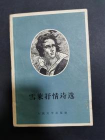 雪萊抒情詩選(私藏自然舊)