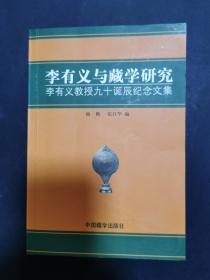 李有義與藏學研究:李有義教授九十誕辰紀念文集(私藏品好)