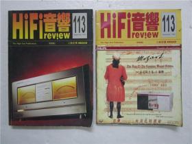 HIFI音響 1995年第113期 音響版 音樂版 共兩冊合售