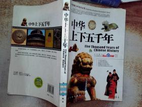中華上下五千年