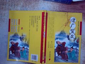 增廣賢文 )/小學國學經典教育讀本
