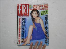 大16開日文原版雜志 《FRIDAY》 (內頁有寫真彩頁)