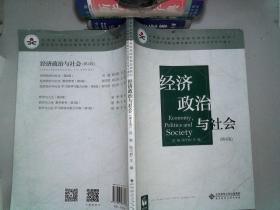 經濟政治與社會(第4版)