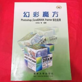 幻彩魔方:Corel DRAW、Photoshop、Painter综合应用