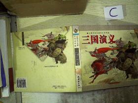 古典文學名著彩色連環畫:三國演義