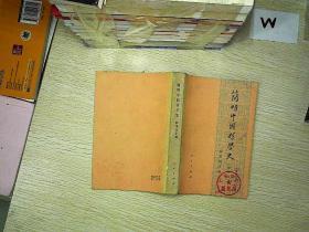 簡明中國哲學史(修訂本)