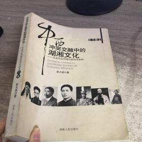 中西沖突交融中的湖湘文化(下卷)