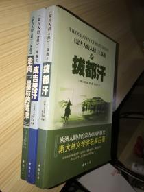 """蒙古人的入侵三部曲 走向""""最后的海洋""""+成吉思汗+拔都汗(全3冊合售)"""