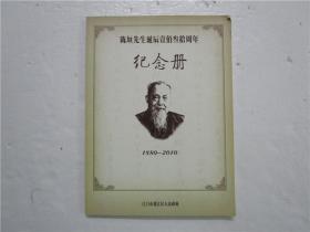 陳垣先生誕辰壹佰叁拾周年紀念冊