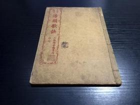 線裝書:《大字斷句·湯頭歌訣》全一冊(民國十五年(1926年)上海錦章書局石印本,品好)【清代名醫名著!書中選錄中醫常用方劑300余方,分為補益、發表、攻里、涌吐等20類。以七言歌訣的形式加以歸納和概括。并于每方附有簡要注釋,便于初學習誦,是一部流傳較廣的方劑學著作】