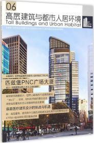 高層建筑與都市人居環境(6) 匹茲堡PNC廣場大廈