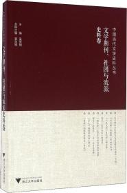 中國當代文學史料叢書·文學期刊、社團與流派史料卷