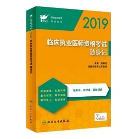 2019臨床執業醫師資格考試隨身記(配增值)/考試達人
