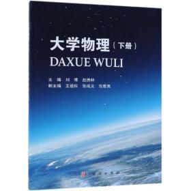 大學物理(下冊) 劉博,趙德林 著 新華文軒網絡書店 正版圖書