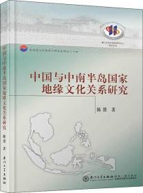 中國與中南半島國家地緣文化關系研究 陳鍇 著 新華文軒網絡書店 正版圖書