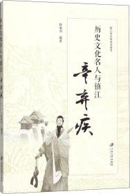 歷史文化名人與鎮江 辛棄疾 韓希明 著 新華文軒網絡書店 正版圖書