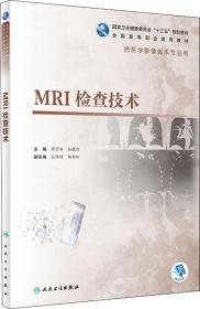 MRI檢查技術 周學軍,孫建忠 編 新華文軒網絡書店 正版圖書