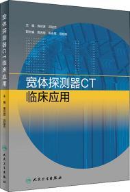 寬體探測器CT臨床應用 高劍波,呂培杰 編 新華文軒網絡書店 正版圖書