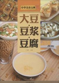 大豆·豆漿·豆腐