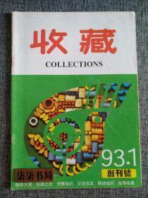 《收藏》   創刊號——《收藏》1993年 -第1期(創刊號)    第3期   第4期   第5、6期    第7期   第8期合售   《收藏》是中國內地創辦最早發行量最大的收藏期刊。名家名品薈萃,信息與賞析結合,設計、印制精美,古雅而不失現代風范,大氣厚重,深為收藏家所珍愛。