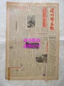 老報紙:深圳特區報 1985年12月7日第812期(1-4版)——新華電線電纜聯合公司年初才建廠房 歲末產品銷美、太空是新的經濟領域、勇于創新的著名畫家林風眠
