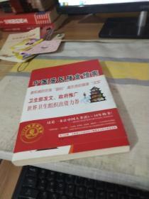 中國居民膳食指南
