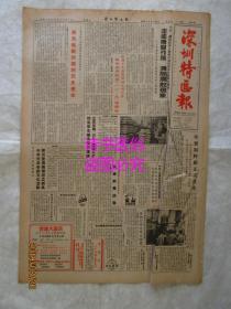老報紙:深圳特區報 1985年12月10日第815期(1-4版)——肩負起新時代的歷史使命、改進機關作風 清除腐敗現象、日本公共住宅問題