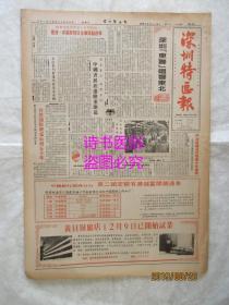 老報紙:深圳特區報 1985年12月13日第818期(1-4版)——深圳東聯唱響東北、組織優質藥材出口引進先進醫療設備、石油政策的重大轉折