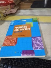 中國數獨段位考試教程(業余6-9段)