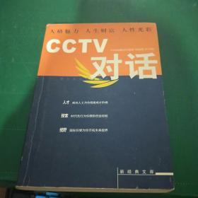 CCTV對話:新經典文庫